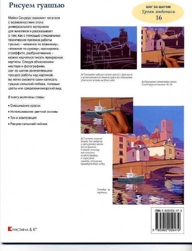 Иллюстрация 1 из 9 для Рисуем гуашью - Майкл Сендерс | Лабиринт - книги. Источник: Panterra
