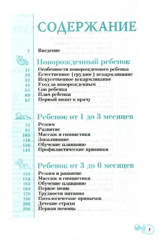 Иллюстрация 1 из 24 для Ежедневник молодой матери - Д. Ходов | Лабиринт - книги. Источник: Panterra