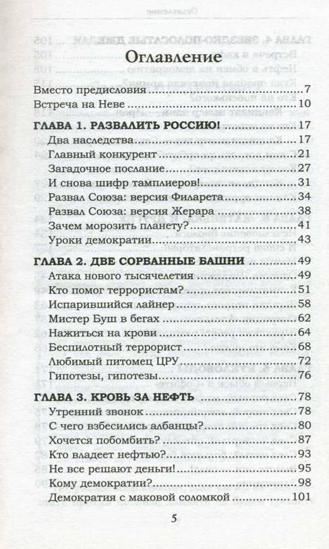 Иллюстрация 1 из 2 для Третья мировая психотронная война - Этьен Кассе | Лабиринт - книги. Источник: Panterra