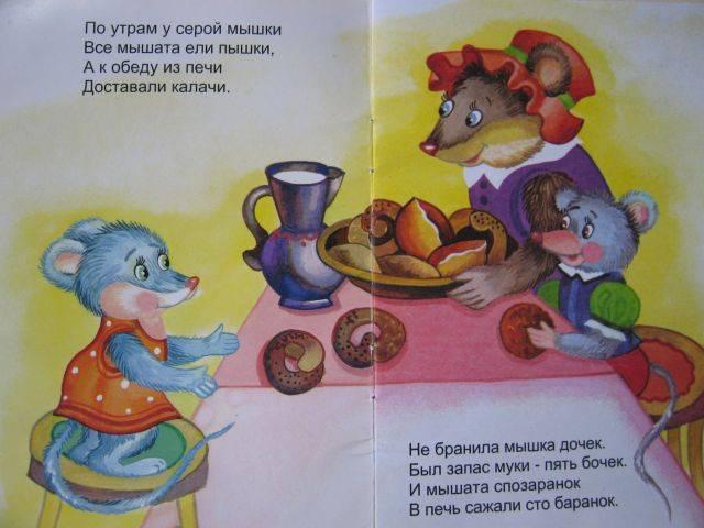 Иллюстрация 1 из 6 для Про мышат и тесто | Лабиринт - книги. Источник: Зарудная Нина Георгиевна