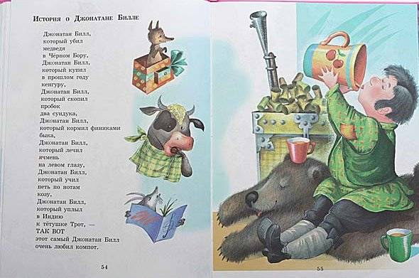 Иллюстрация 1 из 28 для Лошадь в калошах - Вадим Левин | Лабиринт - книги. Источник: Спанч Боб