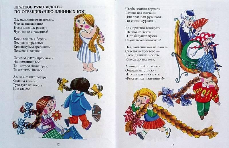 Иллюстрация 1 из 14 для Думай, думай, голова! - Марина Бородицкая   Лабиринт - книги. Источник: Спанч Боб
