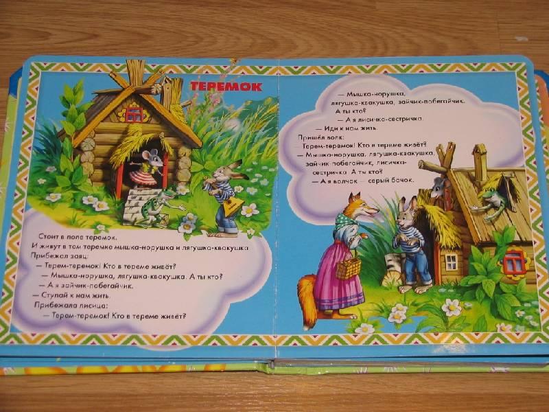 Иллюстрация 1 из 3 для 10 знаменитых сказок   Лабиринт - книги. Источник: Джинни