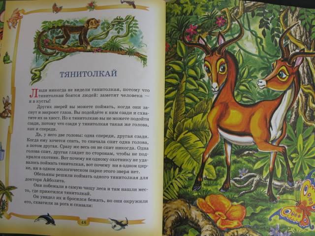 Иллюстрация 1 из 31 для Доктор Айболит - Корней Чуковский | Лабиринт - книги. Источник: Татьяна А.