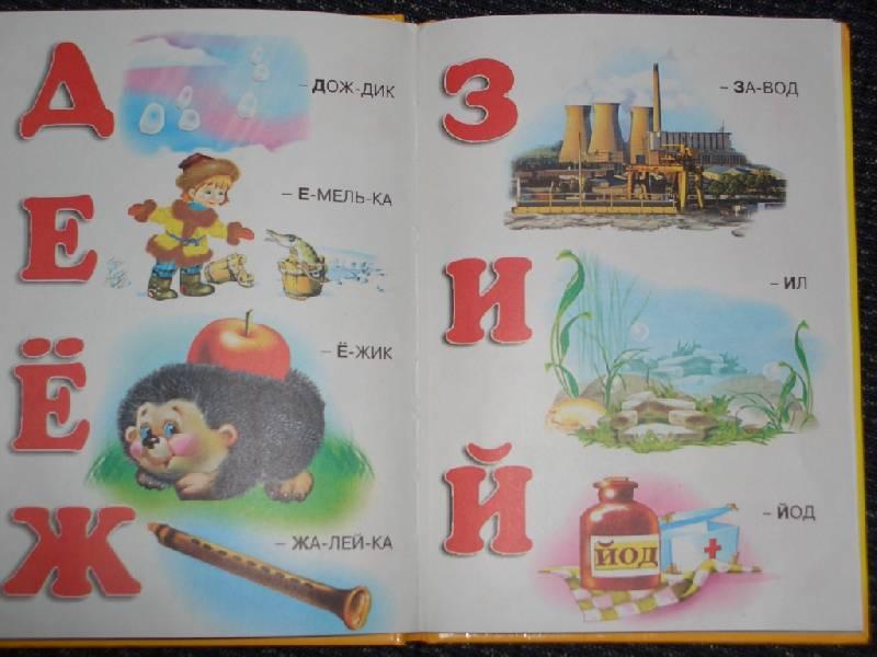 Иллюстрация 1 из 10 для Домашнее чтение - Владимир Степанов | Лабиринт - книги. Источник: sher
