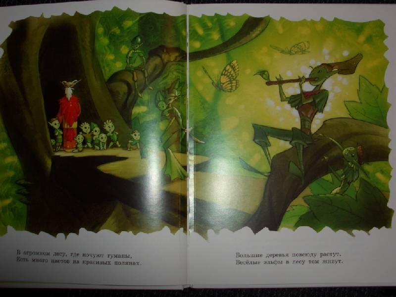 Иллюстрация 1 из 3 для Лесные эльфы и волшебные краски+книжка с заданиями на развитие логики | Лабиринт - книги. Источник: sher