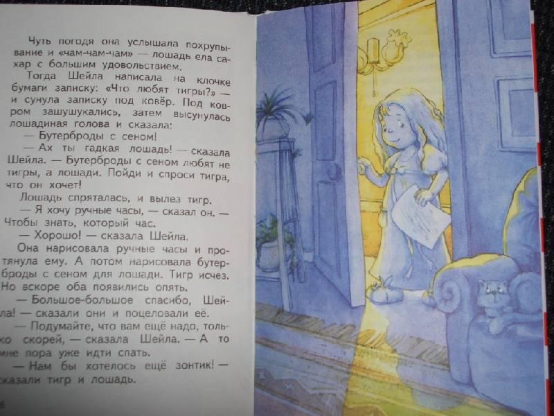 Иллюстрация 1 из 7 для Лягушка в зеркале: Сказки - Дональд Биссет | Лабиринт - книги. Источник: sher