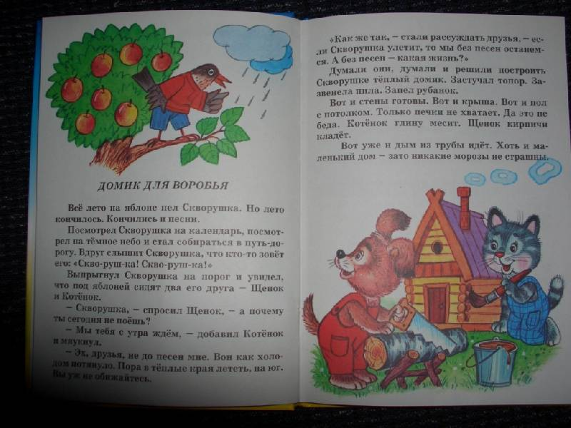 Иллюстрация 1 из 3 для Уроки для зверят - Владимир Степанов   Лабиринт - книги. Источник: sher