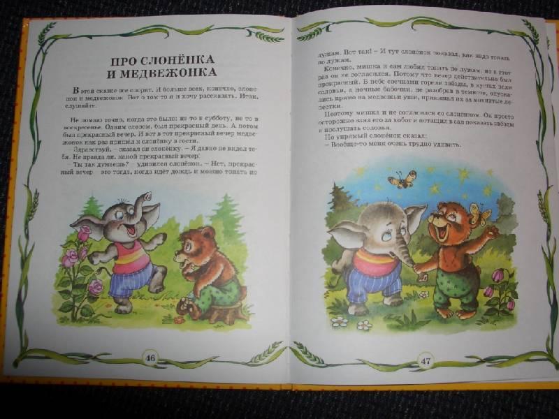 Иллюстрация 1 из 5 для Веселые истории - Геннадий Цыферов | Лабиринт - книги. Источник: sher