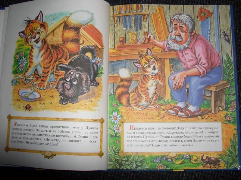 Иллюстрация 1 из 28 для Пузик и Тузик идут по следу - Деревянко, Хорватова | Лабиринт - книги. Источник: sher
