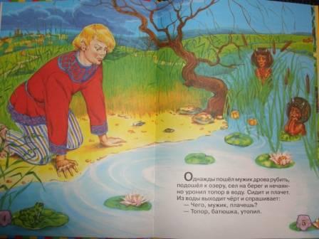 Иллюстрация 1 из 7 для Сказки про чертей | Лабиринт - книги. Источник: sher