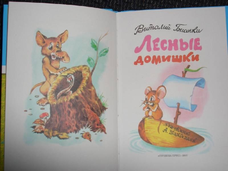 Иллюстрация 1 из 8 для Лесные домишки - Виталий Бианки | Лабиринт - книги. Источник: sher