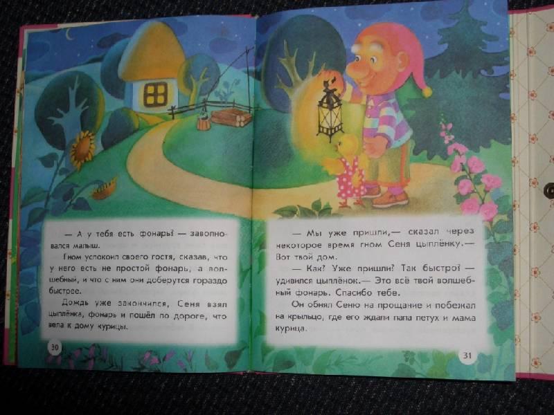 Иллюстрация 1 из 4 для Гном Сеня: Сказки - Анна Макулина | Лабиринт - книги. Источник: sher