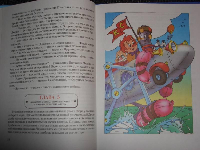 Иллюстрация 1 из 3 для Самые новые приключения Карандаша и Самоделкина: Сказка - Валентин Постников | Лабиринт - книги. Источник: sher