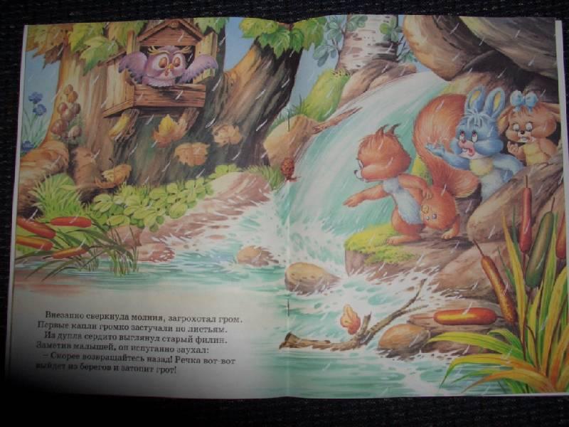 Иллюстрация 1 из 4 для Волшебная пещера | Лабиринт - книги. Источник: sher