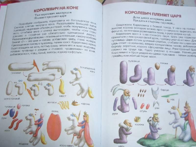 Иллюстрация 1 из 15 для Лепим сказку - Ирина Лыкова | Лабиринт - книги. Источник: sher