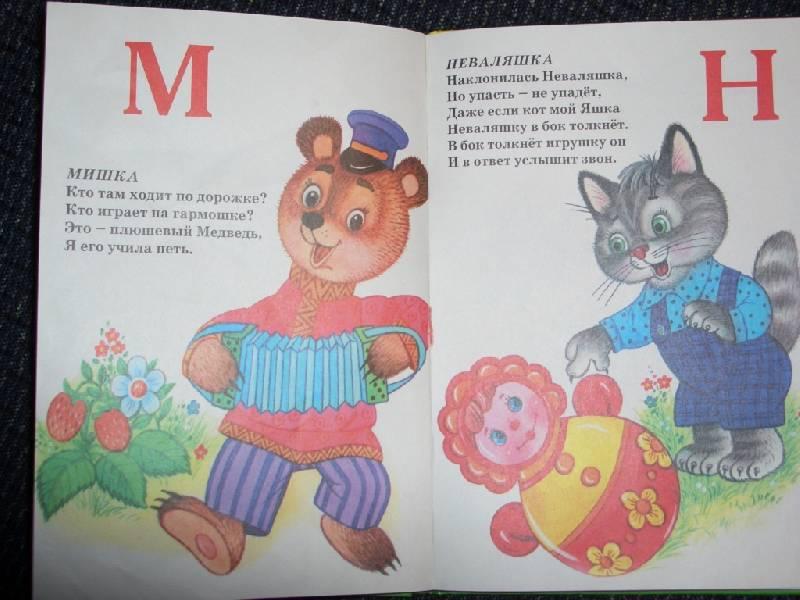 Иллюстрация 1 из 10 для Азбука игрушек - Владимир Степанов   Лабиринт - книги. Источник: sher