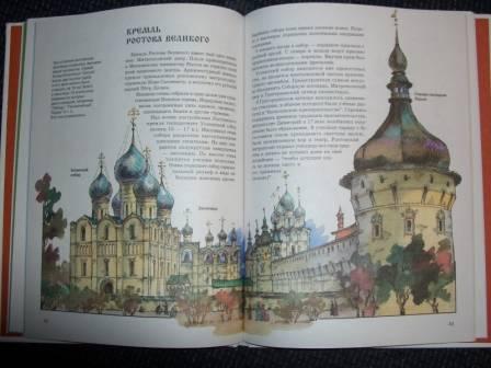 Иллюстрация 1 из 4 для Русские кремли - Лариса Александрова | Лабиринт - книги. Источник: sher
