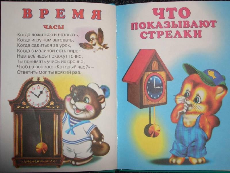 Иллюстрация 1 из 17 для Время. Времена года - Владимир Степанов | Лабиринт - книги. Источник: sher