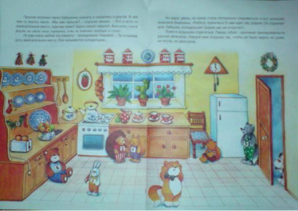 Иллюстрация 1 из 5 для Когда никто не видит... - Татьяна Барчан   Лабиринт - книги. Источник: Lisa82