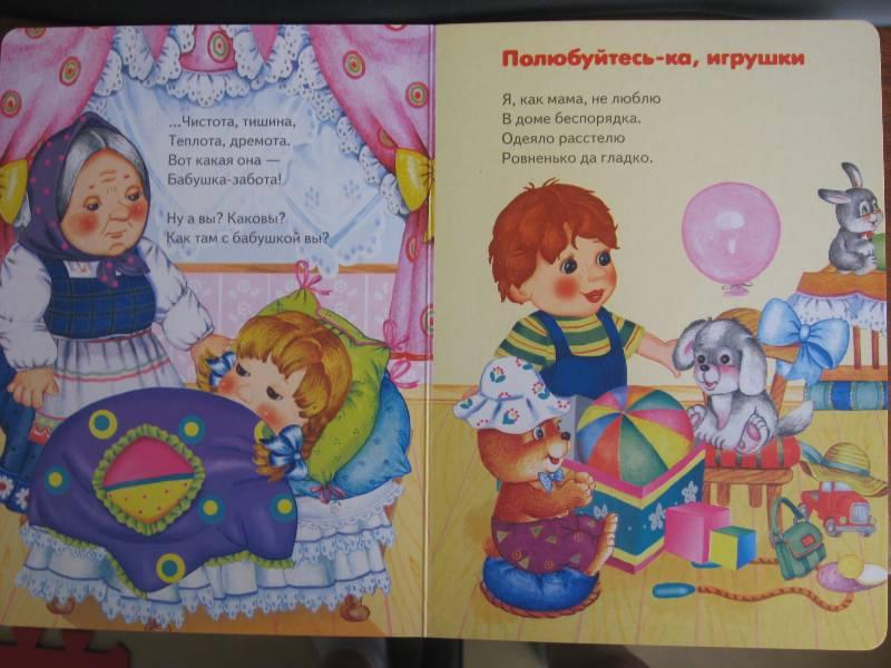 Иллюстрация 1 из 5 для Мамин день - Елена Благинина | Лабиринт - книги. Источник: Изнакурнож