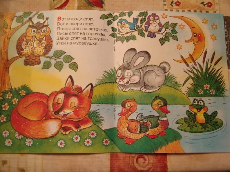 Иллюстрация 1 из 13 для Колыбельные русские народные песенки - Гайда Лагздынь | Лабиринт - книги. Источник: Лаванда