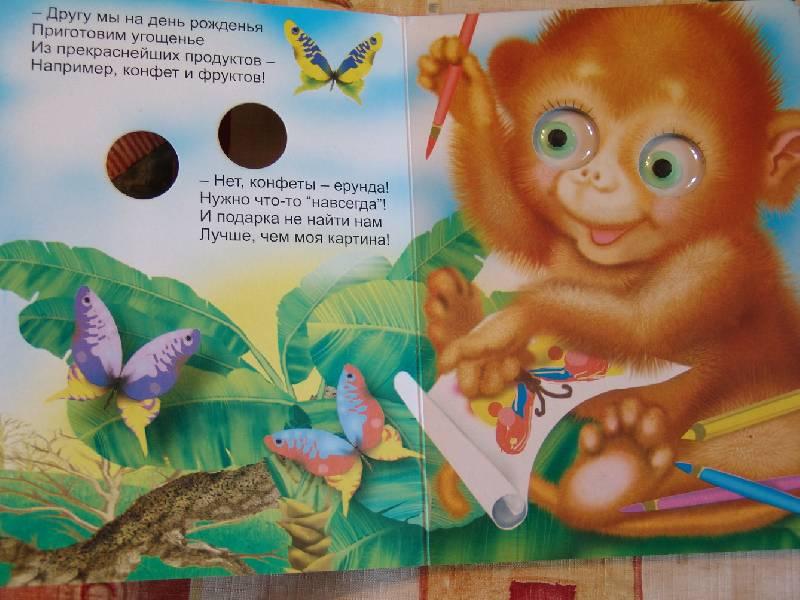Иллюстрация 1 из 4 для Чудо глазки: С Днем рожденья! - Сергей Тетерин | Лабиринт - книги. Источник: Лаванда