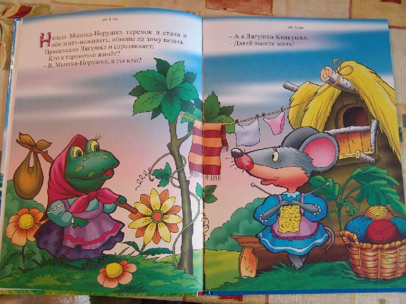 Иллюстрация 1 из 6 для Теремок. Сказки для самых маленьких | Лабиринт - книги. Источник: Лаванда