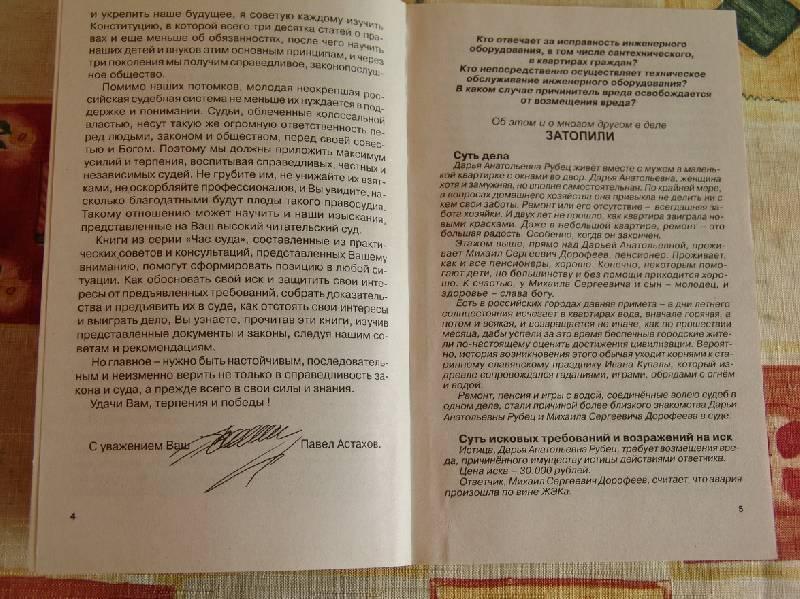 Иллюстрация 1 из 2 для Час суда. Как возместить имущественный вред - Павел Астахов | Лабиринт - книги. Источник: Лаванда