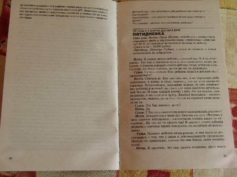 Иллюстрация 1 из 2 для Как возместить моральный ущерб и причиненный здоровью вред - Павел Астахов | Лабиринт - книги. Источник: Лаванда