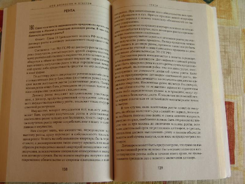 Иллюстрация 1 из 2 для 300 вопросов и ответов - Павел Астахов | Лабиринт - книги. Источник: Лаванда