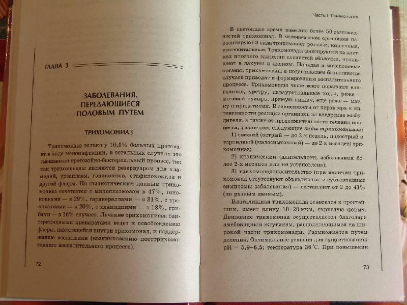 Иллюстрация 1 из 2 для Справочник акушера и гинеколога - Мицьо, Кудрявцева | Лабиринт - книги. Источник: Лаванда