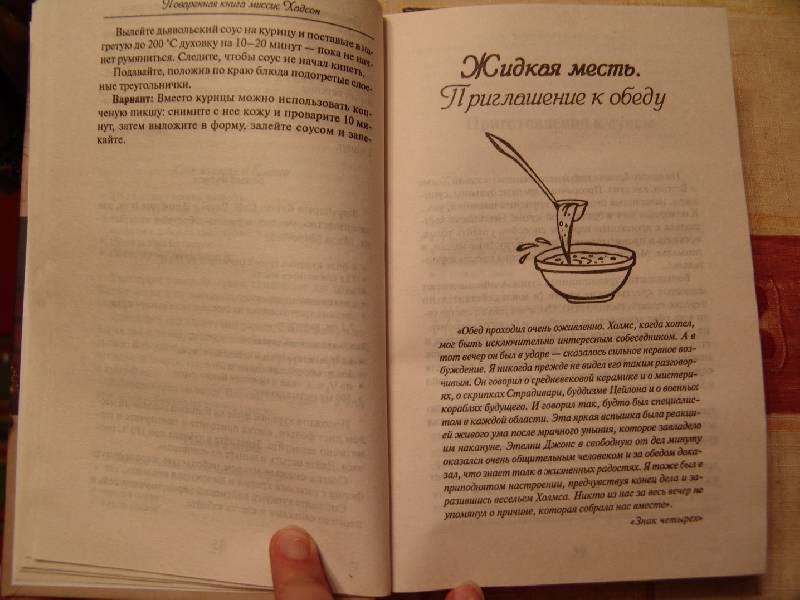 Иллюстрация 1 из 5 для Поваренная книга миссис Хадсон - Мария Иванова | Лабиринт - книги. Источник: Лаванда
