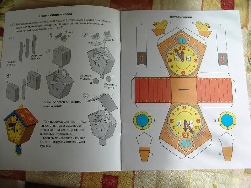 Иллюстрация 1 из 3 для Часы и домик | Лабиринт - книги. Источник: Лаванда