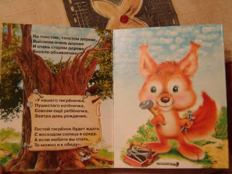 Иллюстрация 1 из 2 для День рождения.  Книжки-малышки - Виктор Лясковский | Лабиринт - книги. Источник: Лаванда