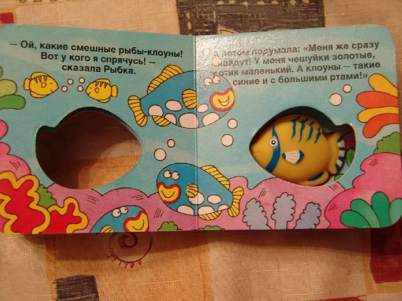 Иллюстрация 1 из 2 для Рыбка играет в прятки. Мини-пищалки | Лабиринт - книги. Источник: Лаванда