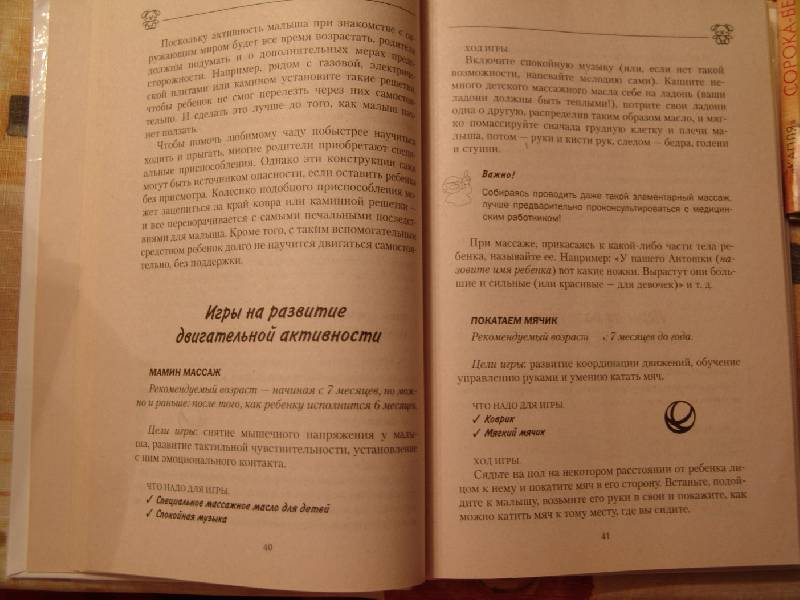 Иллюстрация 1 из 22 для Развивающие игры для малышей - Александр Галанов | Лабиринт - книги. Источник: Лаванда