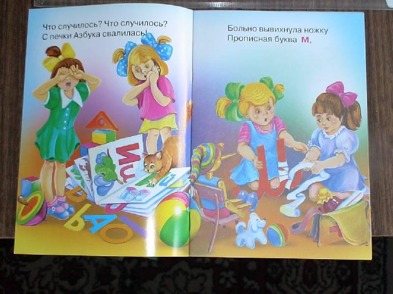 Иллюстрация 1 из 3 для Азбука - Сергей Михалков | Лабиринт - книги. Источник: Лаванда