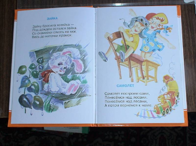 Иллюстрация 1 из 23 для Зайку бросила хозяйка - Агния Барто   Лабиринт - книги. Источник: Лаванда
