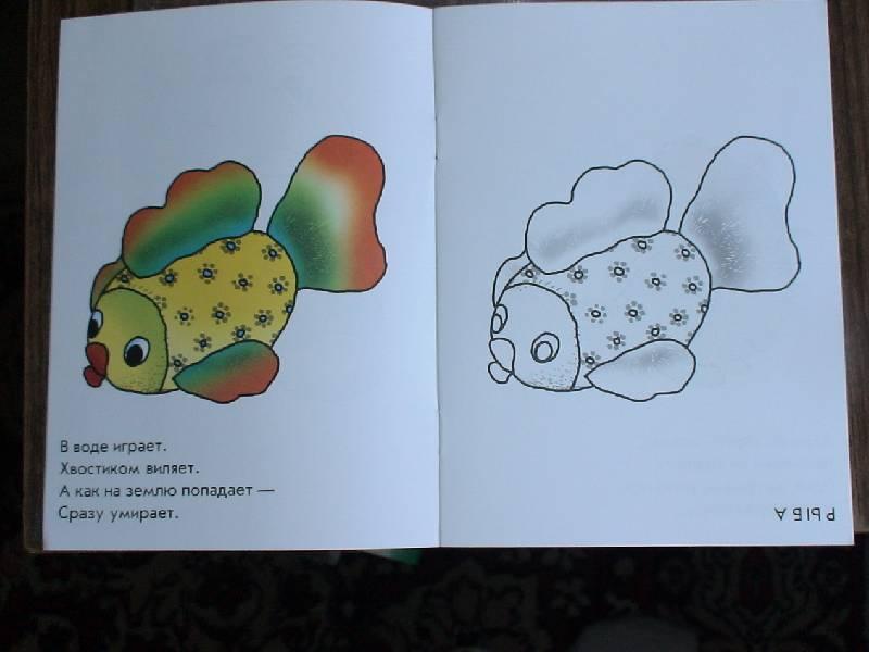 Иллюстрация 1 из 3 для Городок игрушек. Раскраска для детей 4-5 лет | Лабиринт - книги. Источник: Лаванда
