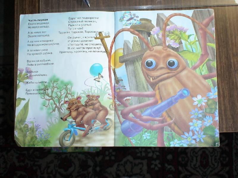 Иллюстрация 1 из 3 для Тараканище - Корней Чуковский | Лабиринт - книги. Источник: Лаванда