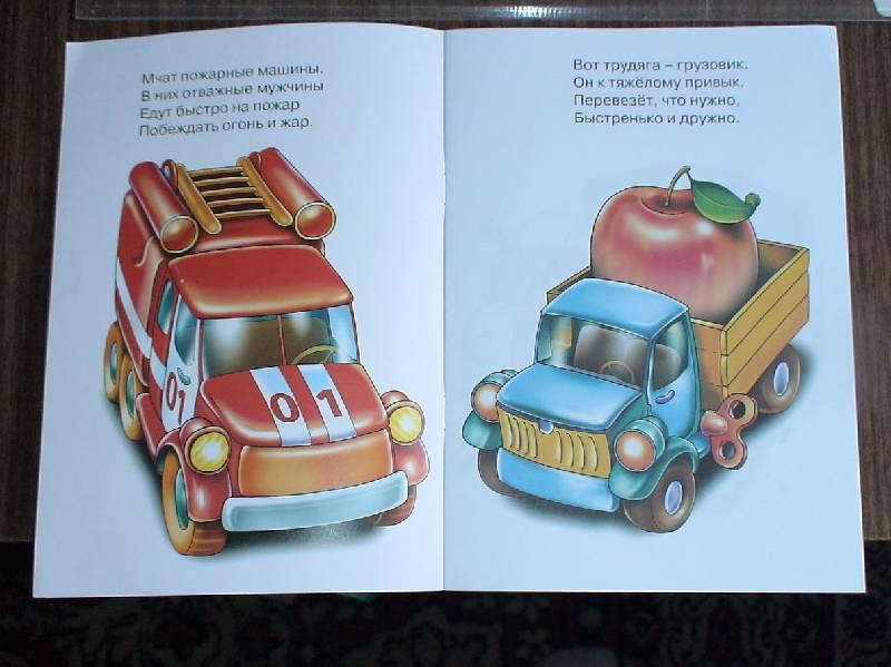 Иллюстрация 1 из 2 для Машины - Татьяна Морозова | Лабиринт - книги. Источник: Лаванда