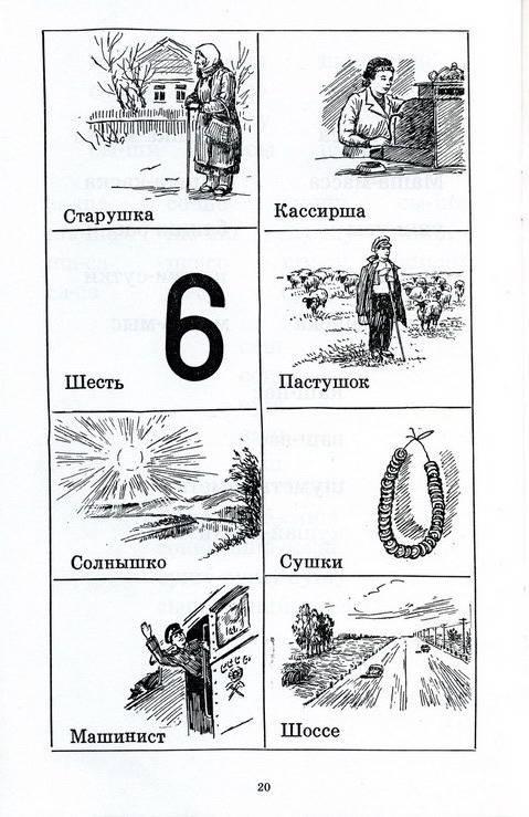 Иллюстрация 1 из 2 для Исправляем произношение: С-Ш | Лабиринт - книги. Источник: Дерингер  Анна Борисовна