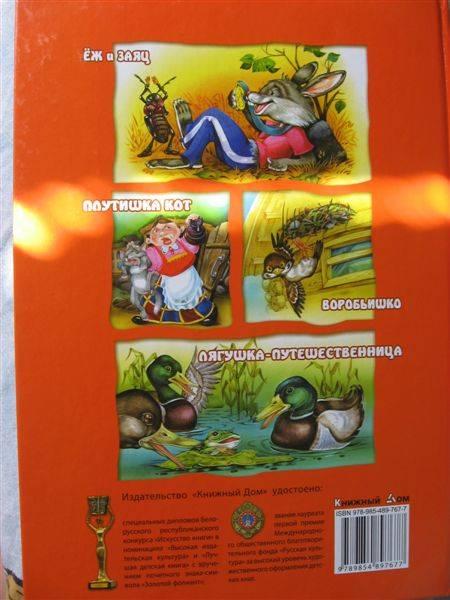 Иллюстрация 1 из 24 для Лягушка-путешественница - Гаршин, Толстой, Горький, Ушинский | Лабиринт - книги. Источник: Юта