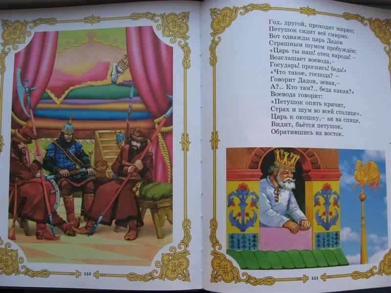 Иллюстрация 1 из 41 для Сказки - Александр Пушкин | Лабиринт - книги. Источник: Юта