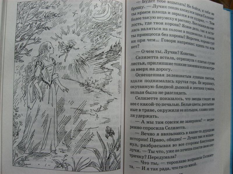 Иллюстрация 1 из 5 для Пока бьют часы: Повести-сказки - Софья Прокофьева | Лабиринт - книги. Источник: Юта