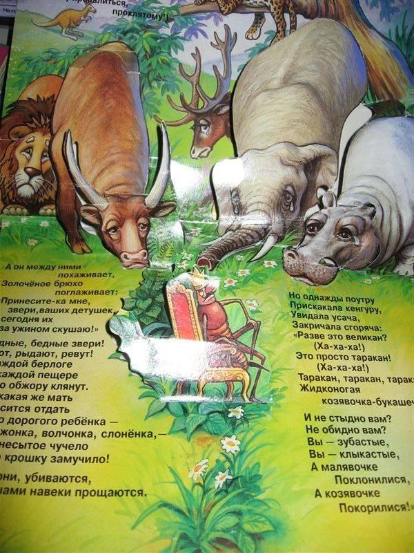 Иллюстрация 1 из 5 для Тараканище - Корней Чуковский | Лабиринт - книги. Источник: Юта