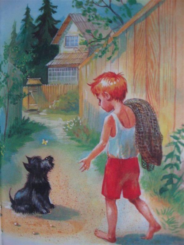 Иллюстрация 1 из 3 для Денискины рассказы - Виктор Драгунский | Лабиринт - книги. Источник: Юта