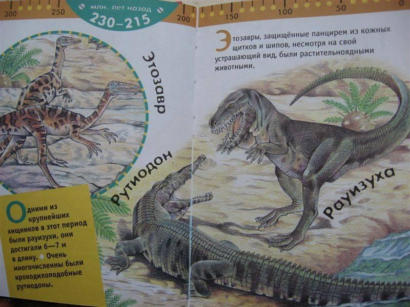 Иллюстрация 1 из 8 для Динозавры и доисторический мир   Лабиринт - книги. Источник: Юта