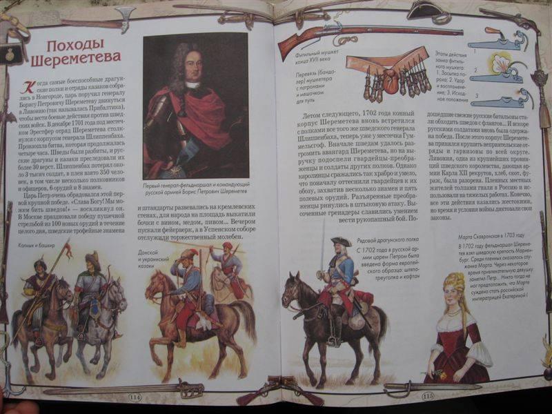Иллюстрация 1 из 25 для Северная война - Юрий Каштанов | Лабиринт - книги. Источник: Юта